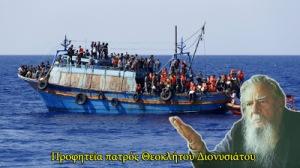 προφητεια-πατηρ-θεοκλητος-διονυσιατης-μεταναστες