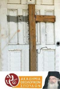 Cross Door