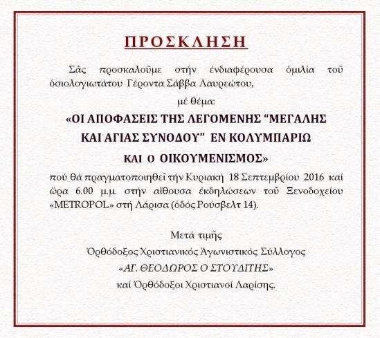 image001-f-savvas-lavreotis