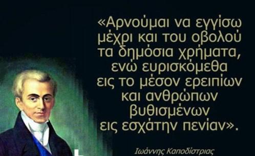 ba776-i-kapodistrias